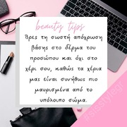 Beauty tips by #sis 💕